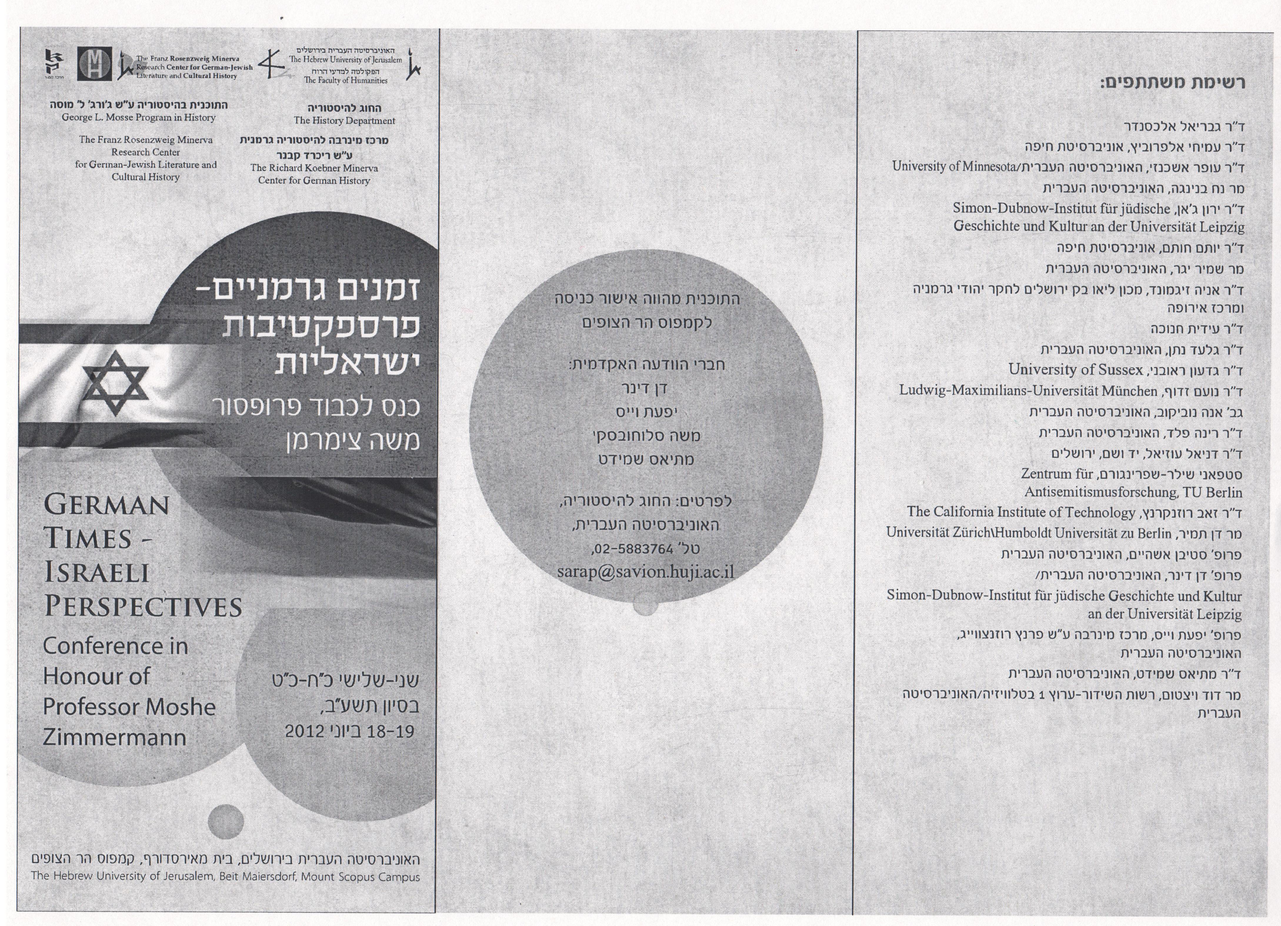 2012 - German Times-Israeli Perspectives Moshe Zimmermann Conference