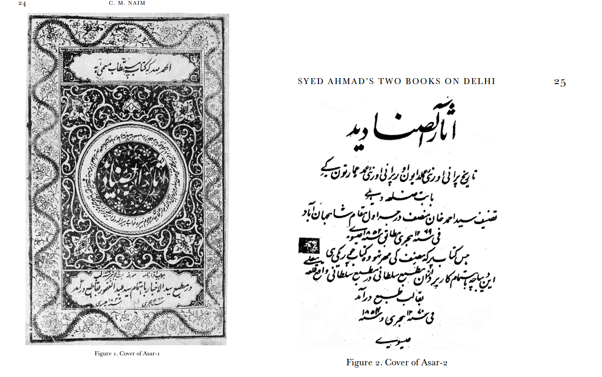"""From C. M. Naim, """"Syed Ahmad and His Two Books Called 'Asar-Al-Sanadid,'"""" Modern Asian Studies, vol. 45, no. 3 (2011): 669–708."""