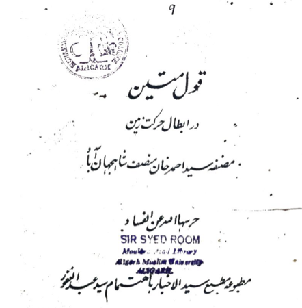 Figure 6: The cover page for the text Qaul-i-Matin.