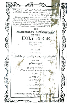 Figure 7: The cover for the Mahomedan Commentary on the Holy Bible.